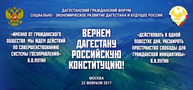 Дагестанский Гражданский Форум в Москве. Послесловие